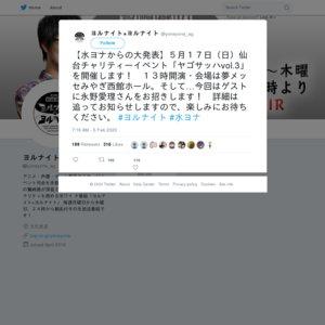 【中止】水ヨナ 仙台チャリティーイベント「ヤゴサッハ Vol.3」