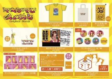 マキシマムえいたそ生誕記念ワンマンLIVE2020☆~2020バビューンと♡ついて来なはれえいみ伝説!!!☆~