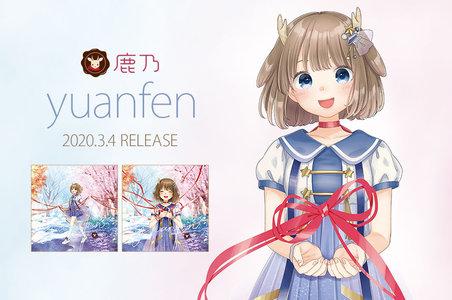【延期】鹿乃 ニューアルバム「yuanfen」発売記念イベント 東京・アニメイト名古屋