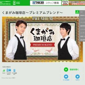 【延期】くまがみ珈琲店~プレミアムブレンド~  イベント出張5号店【1部】
