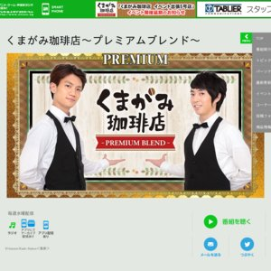 【延期】くまがみ珈琲店~プレミアムブレンド~  イベント出張5号店【2部】