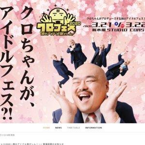 クロフェス 2020 〜春のアイドル祭だしん!〜 DAY2