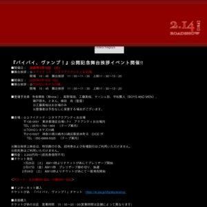 映画『バイバイ、ヴァンプ!』公開記念舞台挨拶イベント(ユナイテッド・シネマ アクアシティお台場)