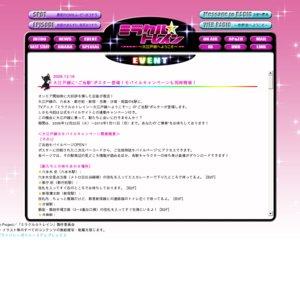 キャラホビ2009 TVアニメ「ミラクル☆トレイン~大江戸線へようこそ~」開通式