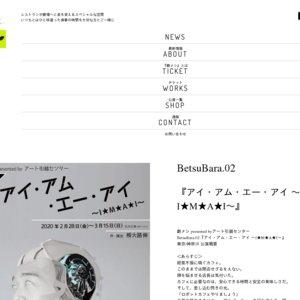劇メシ 『アイ・アム・エー・アイ 〜I★M★A★I〜』神奈川公演 #8