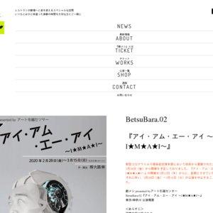 【中止】劇メシ 『アイ・アム・エー・アイ 〜I★M★A★I〜』東京公演 #6