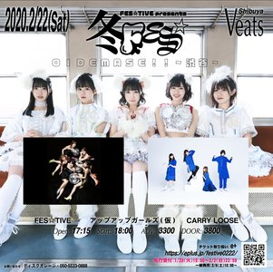 FES☆TIVE presents 「冬FES☆」OIDEMASE!!〜渋谷〜@Veats Shibuya