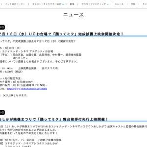 映画『踊ってミタ』完成披露上映会
