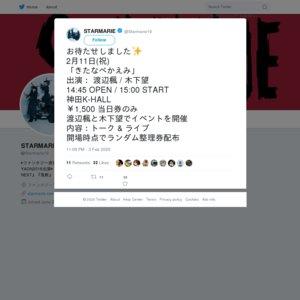 きたなべかえみ (2020/2/11)