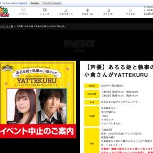 あるる姫と執事の小倉さんがYATTEKURU 第1部