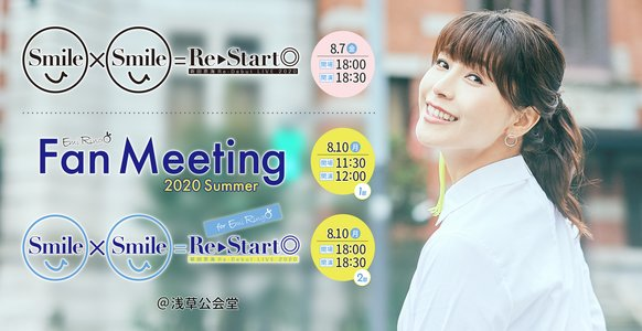 【延期】EmiRing◎ Fan Meeting 2020 Summer