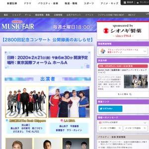 MUSIC FAIR 2800回記念コンサート