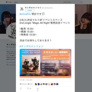 """サンダルテレフォン 2nd single """"Magic All Night""""発売記念イベント 2/8"""