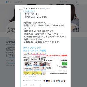 【中止】iDOLdelic × 女子箱(2020/3/13)