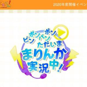 【中止】高野麻里佳トークショー ピンポンパンポン ただいま まりんか実況中!