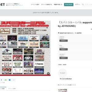 スパニコカーニバル supported by JOYSOUND