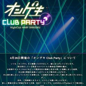 【延期】Re:animation × シューターズ 「オンゲキ」Club Party