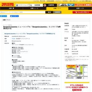BenjaminJasmine ニューシングル「BenjaminJasmine」ミニライブ&特典会(2/13)