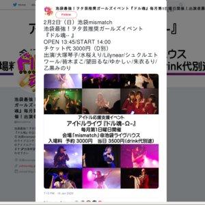 ドル魂-Ω- (2020年2月2日)