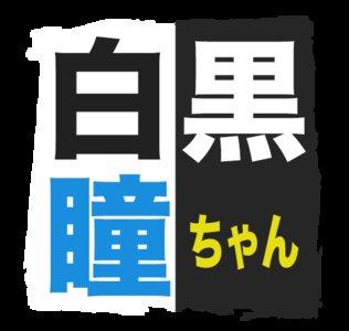 白黒瞳ちゃん はじめてのチャンネル祭りin YOKOHAMA <昼の部>