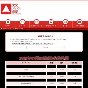 【中止】東京アイドル劇場(2020/3/15)Fullfull Pocket公演(1部)
