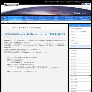SUPER MEGASTAR-II上映会「星空の贈りもの」大平生解説8/20 15:30の回