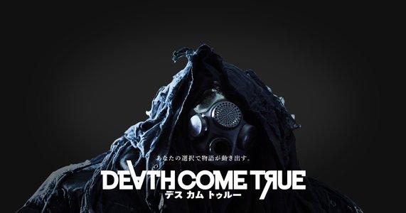 DeathComeTrue制作発表会