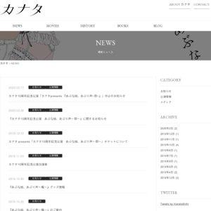 カナタ presents「カナタ10周年記念公演 あぶな絵、あぶり声〜祭〜」大阪2日目 昼公演