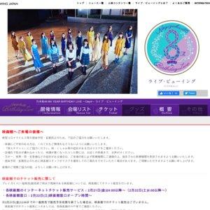 乃木坂46 8th YEAR BIRTHDAY LIVE DAY4~ライブ・ビューイング~