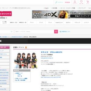 STELLABEATS ニューシングル「CHEDDAR CHEESE MELT」ミニライブ&特典会 3/24