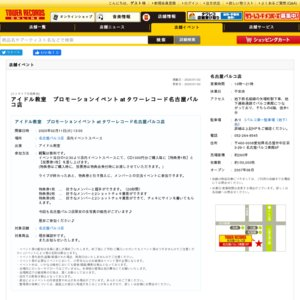 アイドル教室 プロモーションイベント at タワーレコード名古屋パルコ店 2020.2.11