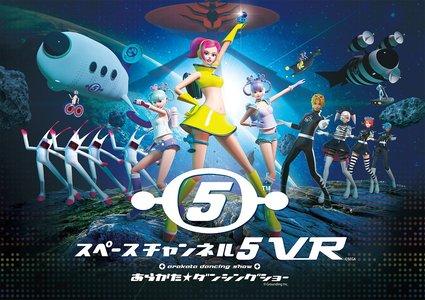 【延期】「スペースチャンネル5」20th anniversary ウキウキ ミュージック フェスティバ ル