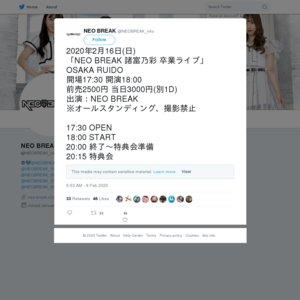 NEO BREAK 諸富乃彩 卒業ライブ