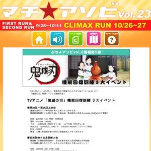 ぷち★アソビ vol.8 1日目 「TVアニメ『鬼滅の刃』機能回復訓練3大イベント  第24話~第26話上映会」