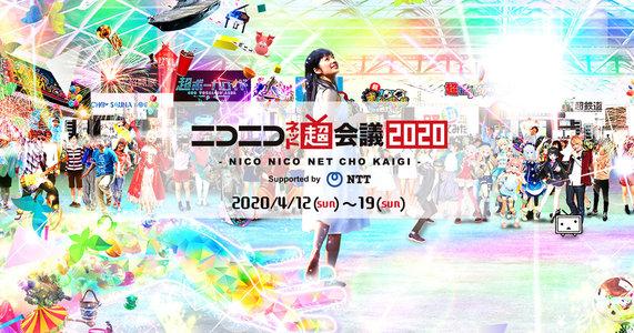 ニコニコ超会議2020 2日目(4/19)