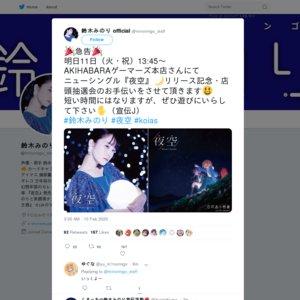 鈴木みのり ニューシングル「夜空」リリース記念 店頭抽選会