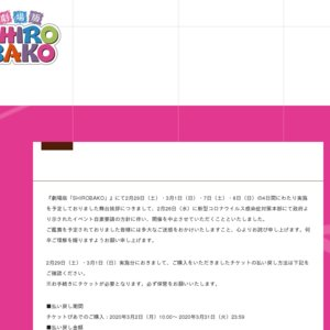 『劇場版「SHIROBAKO」』公開記念 舞台挨拶 新宿バルト9 14:10の回上映終了後