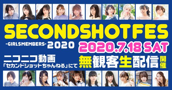 【中止】SECONDSHOT FES -Girls Members- 2020 夜の部