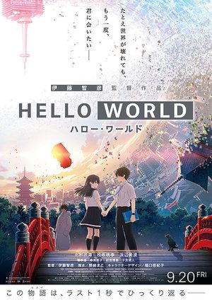『HELLO WORLD』伊藤智彦監督  舞台挨拶&サイン会