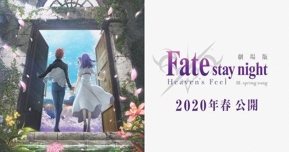 『劇場版「Fate/stay night [Heaven's Feel]」Ⅲ.spring song 第3弾キービジュアル解禁特番』優先観覧