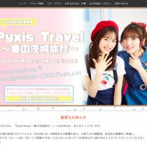 【中止】「Pyxis Travel ~春の茨城旅行~」1日目