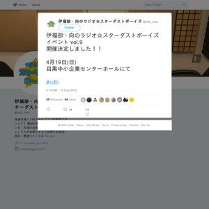 【中止】伊福部・向のラジオ☆スターダストボーイズ vol.9