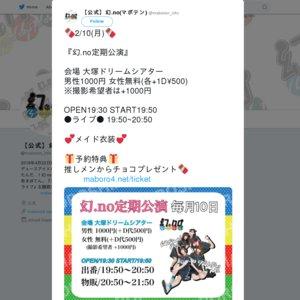 幻.no 定期公演