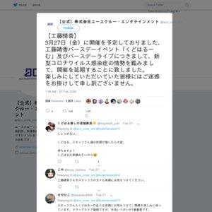 【延期】工藤晴香バースデーライブ「KDHA ROOM〜MY VOICE MY LIVE〜」