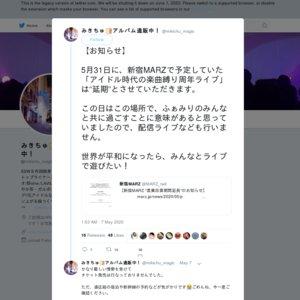 【延期】みきちゅ アイドル曲縛りライブ(仮)