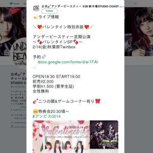 アンダービースティー定期公演〜バレンタインSP〜