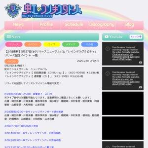 虹のコンキスタドール ニューアルバム「レインボウグラビティ」リリース記念イベント 2020/02/23 1部