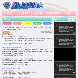 【中止】虹のコンキスタドール ニューアルバム「レインボウグラビティ」リリース記念イベント 2020/03/01