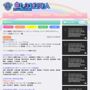 【中止】虹のコンキスタドール ニューアルバム「レインボウグラビティ」リリース記念イベント 2020/03/26