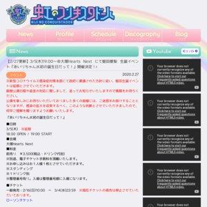 【延期】蛭田愛梨 生誕イベント『あいりちゃんJK初の誕生日だって!』
